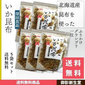 いか昆布ふりかけ 送料無料 メール便 澤田食品 ふりかけグランプリ1位 80g×5袋入り kobe-mikashie