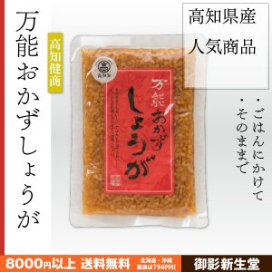 万能おかずしょうが 高知県産 刻み生姜の醤油漬け 130g 四国健商 kobe-mikashie