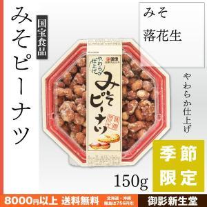 みそピーナツ 国宝食品 やわらか仕上げ 150g kobe-mikashie