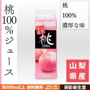 桃100%ジュース 山梨県産 1L メトロ|kobe-mikashie