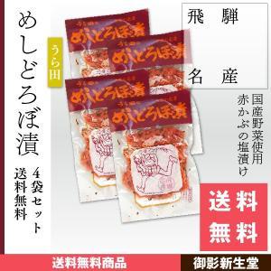 めしどろぼ漬 送料無料 メール便 高山うら田 190g×4袋入り 赤かぶの塩漬け|kobe-mikashie