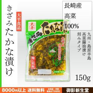 きざみたかな漬 大平食品 高菜の醤油漬け 刻みタイプ 150g kobe-mikashie