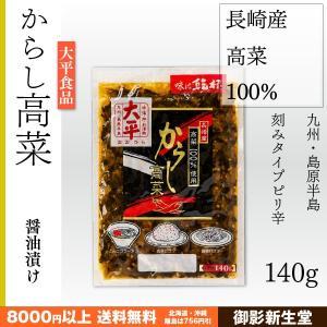 からし高菜 大平食品 高菜の醤油漬け 刻みタイプ 140g kobe-mikashie