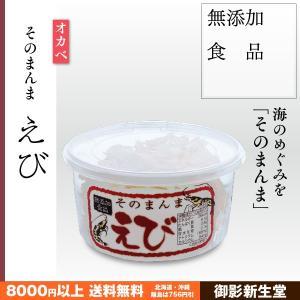 そのまんま えび 無添加 オカベ 10g kobe-mikashie