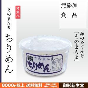 そのまんま ちりめん 無添加 オカベ 10g kobe-mikashie