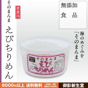 そのまんま えびちりめん 無添加 オカベ 10g kobe-mikashie