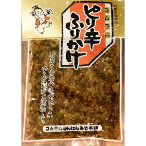 コムラ醸造 コムラのピリ辛ふりかけ120g kobe-mikashie