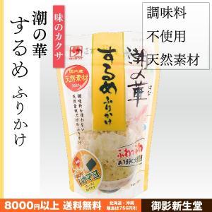 するめふりかけ 潮の華 天然素材100% 調味料不使用 カクサ 25g kobe-mikashie