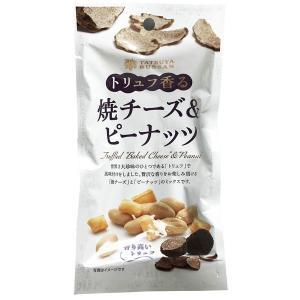 トリュフ香る焼チーズ&ピーナッツ 60g|kobe-mikashie