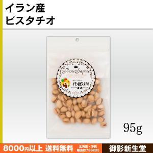 ピスタチオ 95g ホクセイ kobe-mikashie