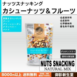 ナッツスナッキング カシューナッツ&フルーツ ナチュラルミックス グルテンフリー 個包装 79g kobe-mikashie