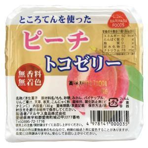 トコゼリー ところてんを使ったフルーツゼリー ピーチ マルヤス食品 130g|kobe-mikashie