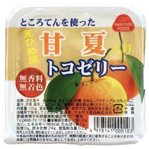 トコゼリー ところてんを使ったフルーツゼリー 愛媛産甘夏入り マルヤス食品 130g|kobe-mikashie