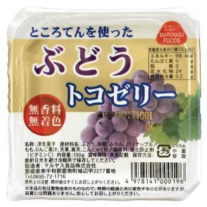 トコゼリー ところてんを使ったフルーツゼリー ぶどう マルヤス食品 130g|kobe-mikashie