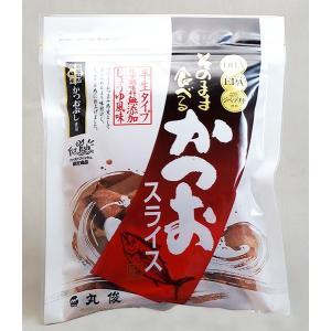 そのまま食べるかつおスライス 60g 枕崎産かつお使用 丸俊 kobe-mikashie