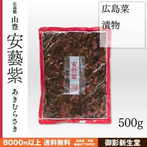 安芸紫(あきむらさき) 広島菜漬物  500g kobe-mikashie