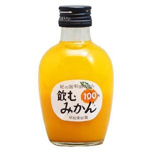 有田みかん100% 早和果樹園 飲むみかん|kobe-mikashie