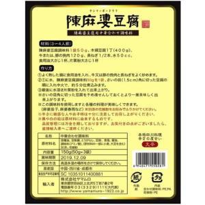 陳麻婆豆腐 ヤマムロ マーボー豆腐 大辛 メール便送料無料 150g×2箱入り kobe-mikashie 03