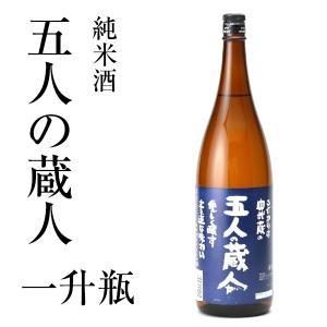 五人の蔵人1.8L|kobe-mikashie