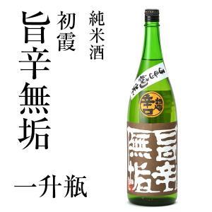 純米初霞旨辛無垢1.8L|kobe-mikashie