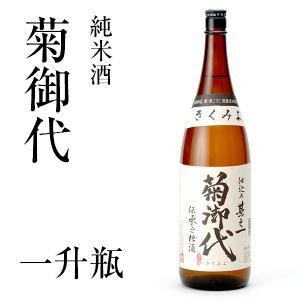 菊御代1.8L|kobe-mikashie