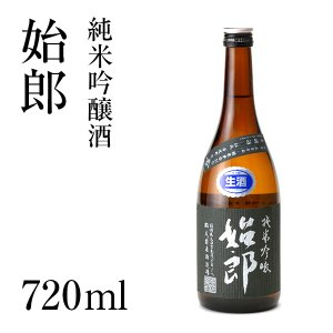 始郎純米吟醸素濾過生酒720ml|kobe-mikashie