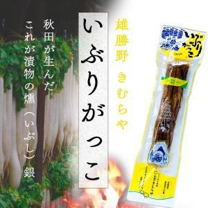 いぶりがっこ きむらや 国産無添加 200g マツコの知らない世界でお取り寄せ漬物第一位 kobe-mikashie