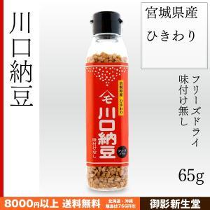 川口納豆 乾燥納豆 フリーズドライ 65g kobe-mikashie