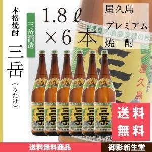三岳(みたけ) 送料無料 1800ml 6本入  三岳酒造 本格芋焼酎【屋久島】|kobe-mikashie