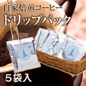 自家焙煎コーヒードリップバック5袋入 kobe-mikashie