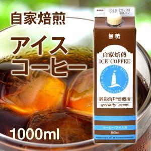 自家焙煎アイスコーヒー kobe-mikashie