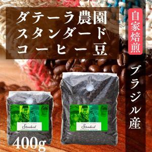 自家焙煎コーヒースタンダードハーフ kobe-mikashie