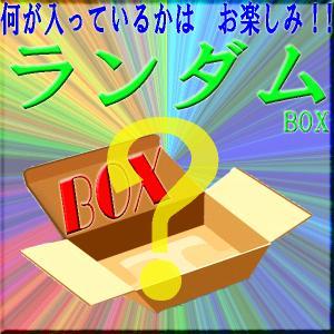 お買い得商品!! 送料無料!!NEW!!チェ・ジウランダムBOX kobe-o-ton