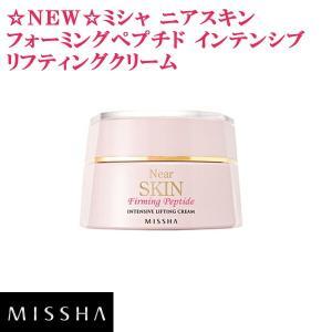 定形外郵便送料無料 MISSHA (ミシャ)  ニアスキン フォーミングペプチド インテンシブ リフティング クリーム 50ml kobe-o-ton