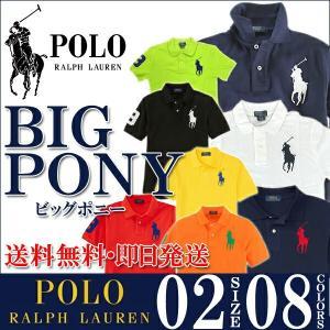 POLO ポロ Ralph Lauren ラルフローレン ポロシャツ 半袖 メンズ 大人用 BOYS ボーイズ サイズ 鹿の子 綿100% コットン ビッグポニー ホワイト ブラック レッド|kobe-o-ton