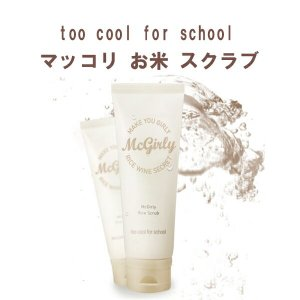 too cool for school (トゥークールフォースクール)  マッコリ お米スクラブ (スクラブ洗顔料) 80ml 定形外郵便送料無料|kobe-o-ton