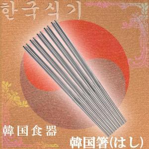 ステンレス箸5本セット 韓国食器 箸セット 韓国箸 滑り止め付き|kobe-o-ton