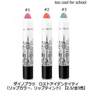 ダイノプラツ ロストアイデンテイティ too cool for school  トゥークールフォースクール 韓国コスメ リップカラー リップティント|kobe-o-ton