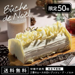 クリスマス ケーキ 予約受付中 ブッシュドノエル 数量限定 プレゼント ギフトの画像
