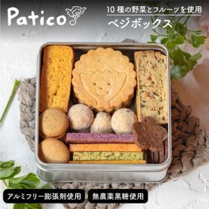 父の日 ギフト ベジボックス クッキーアソート 缶 有機野菜 お菓子 詰め合わせ