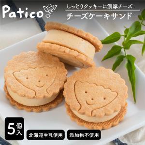 ギフト 黒糖チーズケーキサンド クッキー 合成甘味料不使用