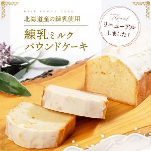 お歳暮 お菓子 ギフト プレゼント スイーツ 練乳パウンドケーキ  お菓子 北海道 国産素材 健康