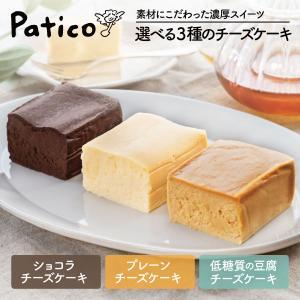敬老の日 ギフト プレゼント 低糖質 豆腐 & プレーン & チョコ 選べる3種 チーズケーキ スイ...