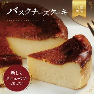敬老の日 ギフト バスクチーズケーキ 送料無料 スイーツ 手土産 冷凍 お取り寄せ ブルーチーズ