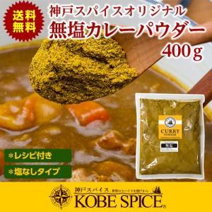 オリジナルカレーパウダー 簡単調理!いつものお料理に混ぜるだけでカレー味に! 新鮮スパイス香る♪ご自...