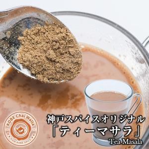 ティーマサラ 250g 送料無料 チャイマサラ 神戸スパイス