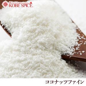 ココナッツファイン 1kg 製菓材料