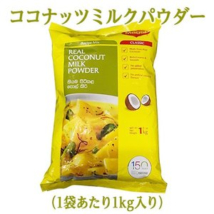 Nestleマギー ココナッツミルクパウダー 1kg