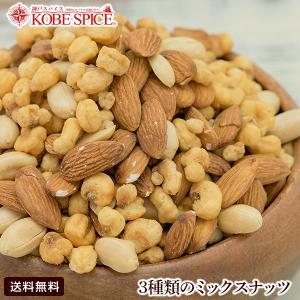 商品名  3種類のミックスナッツ 原材料名 アーモンド、バターピーナッツ、 ソフトコーン 内容量  ...