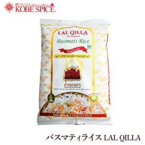 バスマティライス 1kg ラルキラ LAL QILLA